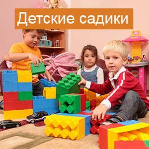 Детские сады Асбеста