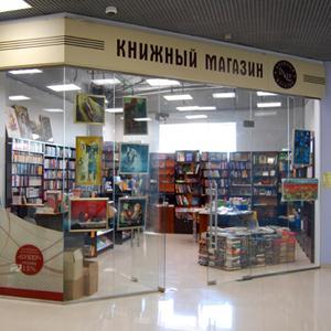 Книжные магазины Асбеста