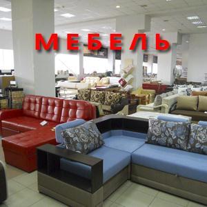 Магазины мебели Асбеста