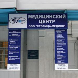 Медицинские центры Асбеста
