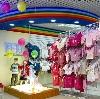 Детские магазины в Асбесте