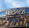 Зоопарки в Асбесте